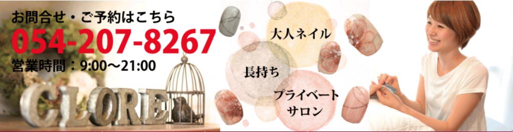 静岡のネイルサロンクローレさんのアメブロヘッダー