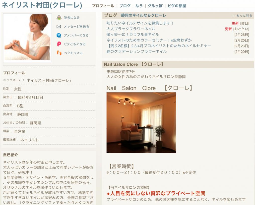 スクリーンショット 2015-03-05 18.41.27