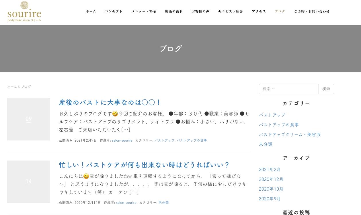 ボディケアサロンのブログ